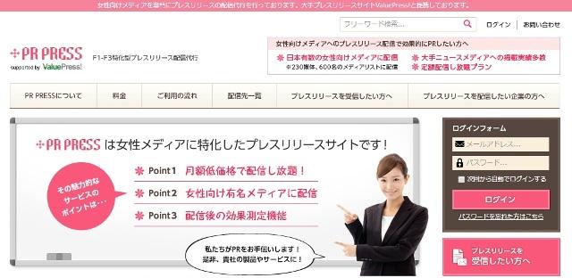 レンタルサーバー PR・SEOに欠かせない有料プレスリリース PR PRESS