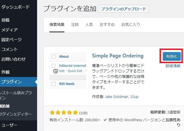 レンタルサーバー プラグイン Simple Page Ordering有効化