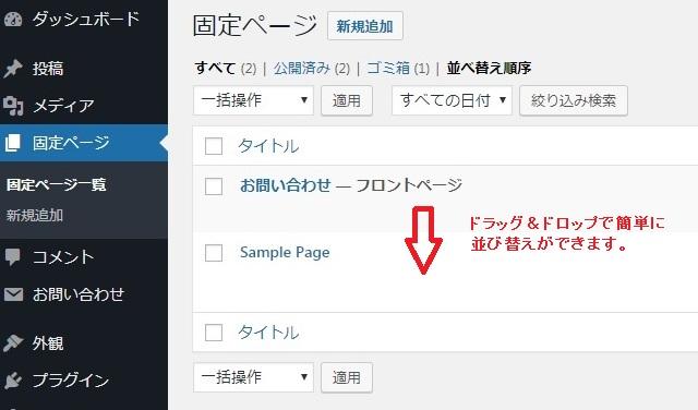 レンタルサーバー プラグイン Simple Page Ordering有効にし固定ページ一覧でドラッグ&ドロップ