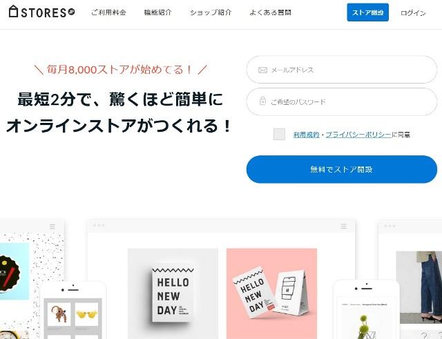 レンタルサーバー STORES.jpにアクセス