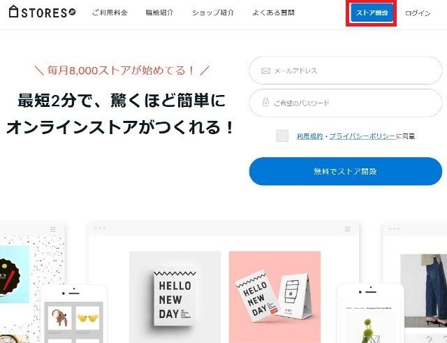 レンタルサーバー STORES.jpにアクセスしストア開設をクリック・タップ