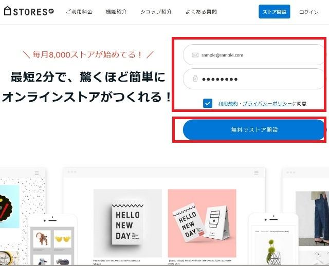レンタルサーバー STORES.jpにアクセスし必要事項を記入