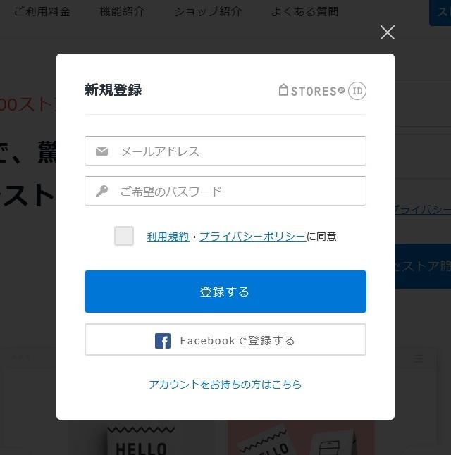 レンタルサーバー STORES.jpにアクセスし別画面に必要事項を記入