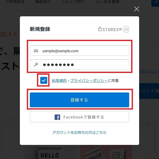 レンタルサーバー STORES.jpにアクセスし別画面に必要事項を記入したら登録する