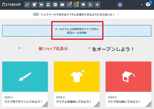 レンタルサーバー STORES.jp仮会員登録完了
