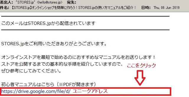レンタルサーバー STORES.jp仮会員登録完了 開設マニュアルが送られます