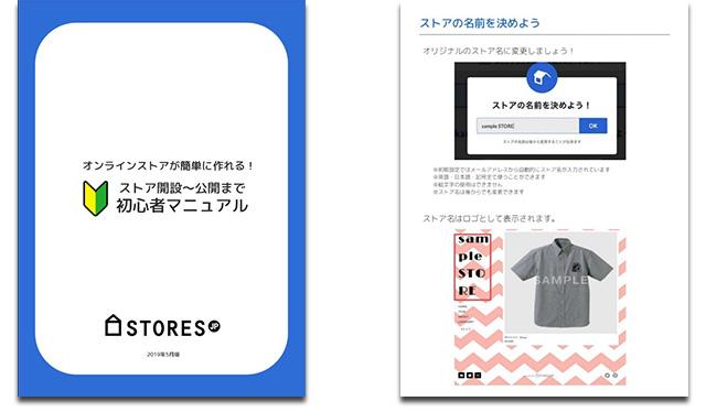 レンタルサーバー STORES.jp仮会員登録完了 開設マニュアル