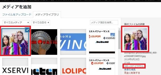 レンタルサーバー WordPress上で画像をリサイズ・修正する方法 画像を編集画面 トリミングボタンを確認