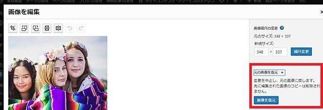 レンタルサーバー WordPress上で画像をリサイズ・修正する方法 画像を編集画面 トリミングを戻すボタンを押す