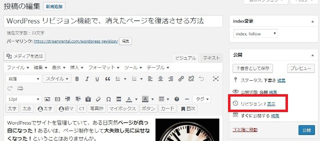 レンタルサーバー WordPress リビジョン機能で、消えたページを復活させる方法、復元する方法 投稿ページを開く