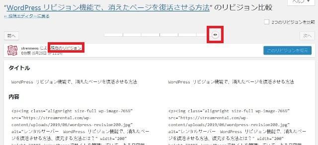 レンタルサーバー WordPress リビジョン機能で、消えたページを復活させる方法、復元する方法 リビジョンページ表示