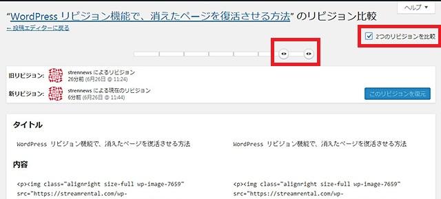 レンタルサーバー WordPress リビジョン機能で、消えたページを復活させる方法、表示オプション 2つのリビジョン比較