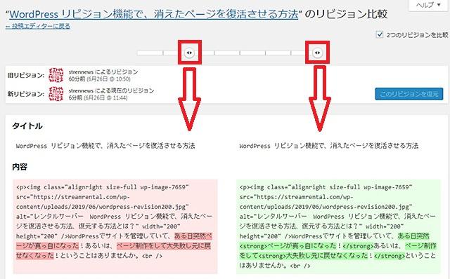 レンタルサーバー WordPress リビジョン機能で、消えたページを復活させる方法、表示オプション 2つのリビジョンを選ぶ