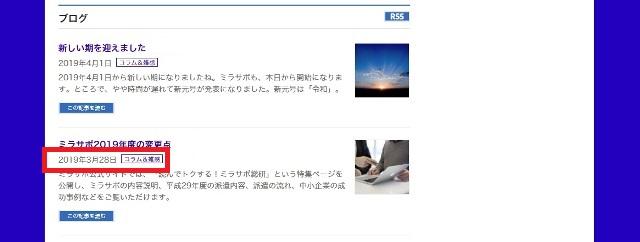 レンタルサーバー WordPress 予約投稿 公開済み記事