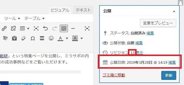 レンタルサーバー WordPress 予約投稿 公開済み記事日付
