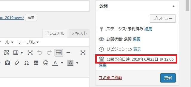 レンタルサーバー WordPress 公開予約日時の確認