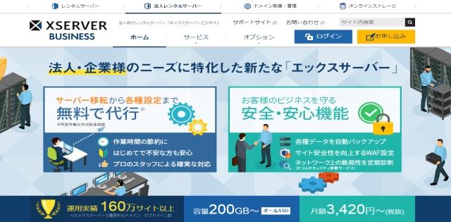 レンタルサーバー エックスサーバービジネス 法人向けに特化したレンタルサーバー