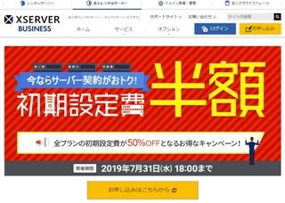 レンタルサーバー エックスサーバービジネス初期費用半額キャンペーン