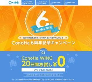 レンタルサーバー ConoHa WING20日間無料キャンペーン