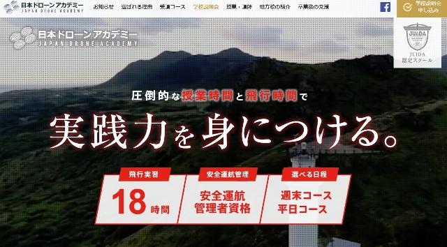 日本ドローンアカデミー東京本校サイト