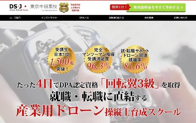 ドローンスクールジャパン東京中目黒校