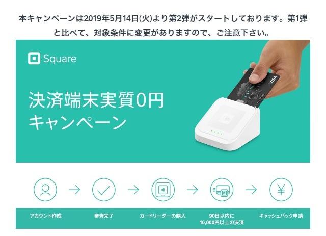 スクエア決済端末実質0円キャンペーン