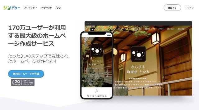 レンタルサーバー ホームページ作成サービスのJimdo