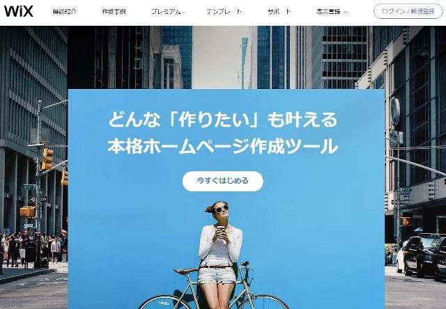 レンタルサーバー ホームページ作成サービスのWix