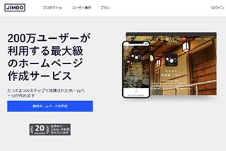ホームページ作成サービス Jimdo