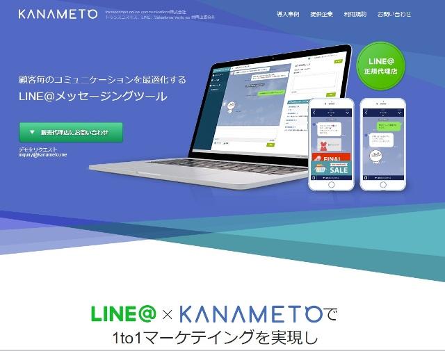 LINE公式アカウント LINE@でより細かく効果的にメッセージを配信したいとき KANAMETO