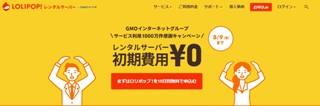 レンタルサーバー ロリポップ初期費用無料キャンペーン 2019年6月17日まで