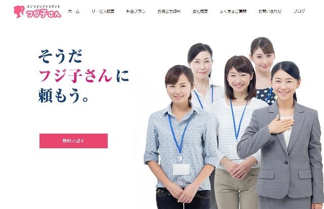 人材不足解消法の一つ オンラインアシスタント フジ子さん