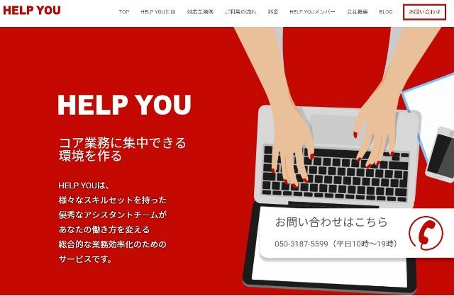 人材不足解消法の一つ オンラインアシスタント HELP YOU