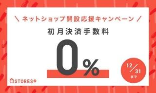 レンタルサーバー STORES.jpネットショップ開設応援キャンペーン