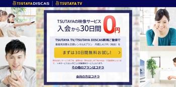 ストリーミングサービス 動画配信サービスを比較・検証 TSUTAYA TV/TSUTAYA DISCAS