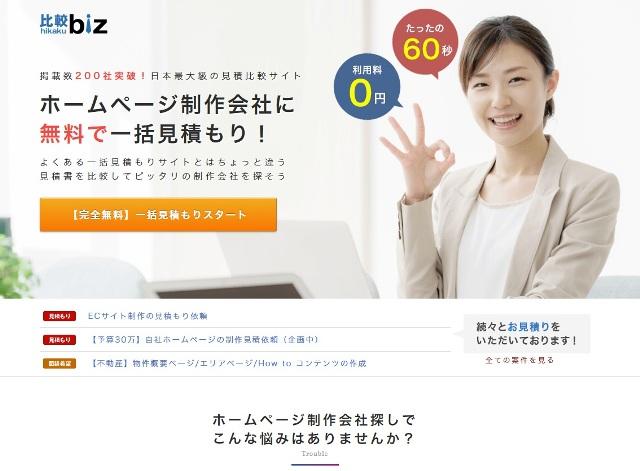 レンタルサーバー 希望に合うサイト制作業者を効率よく見つける方法 比較biz