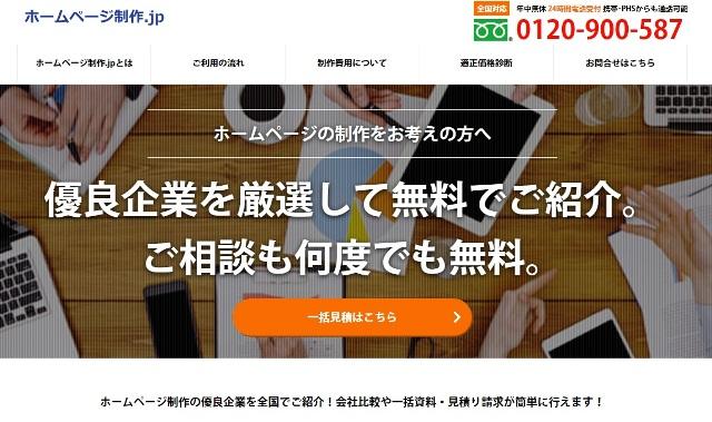 レンタルサーバー 希望に合うサイト制作業者を効率よく見つける方法 ホームページ制作.jp