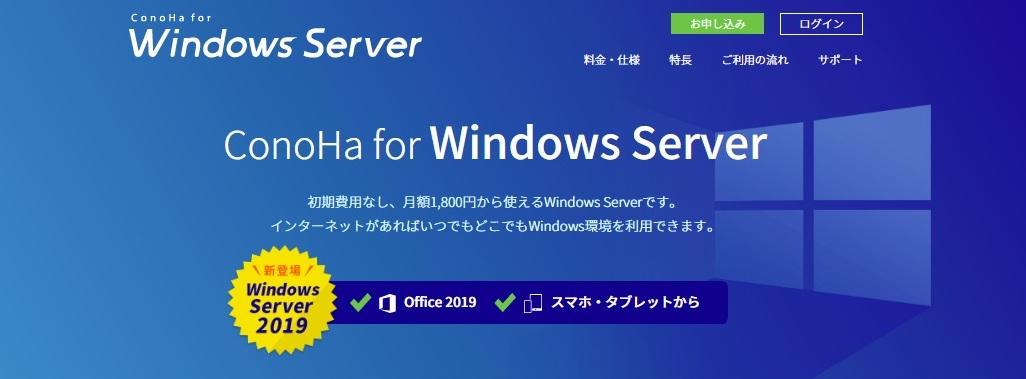 レンタルサーバー ConoHa for Windows Server