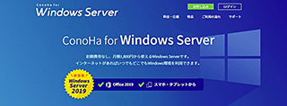 レンタルサーバー ConoHa for Windows Server