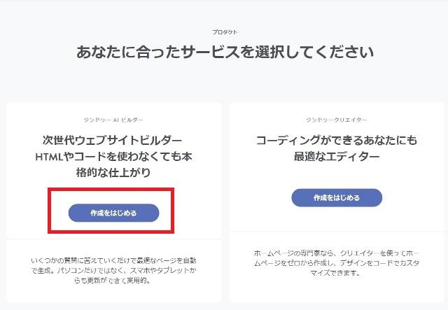 ホームページ作成サービス JimdoでAIビルダーを選択する