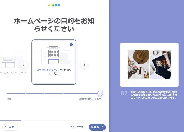 ホームページ作成サービス Jimdo 利用目的本格的なビジネス用途