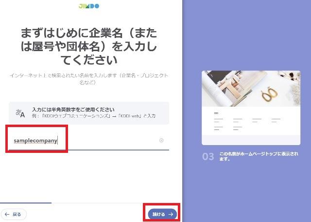 ホームページ作成サービス Jimdo 企業・団体・屋号名を決定