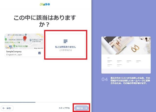 ホームページ作成サービス Jimdo 既存データの確認