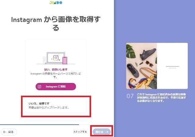 ホームページ作成サービス Jimdo 画像を取得する