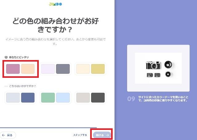 ホームページ作成サービス Jimdo 好みの色の組み合わせを選択