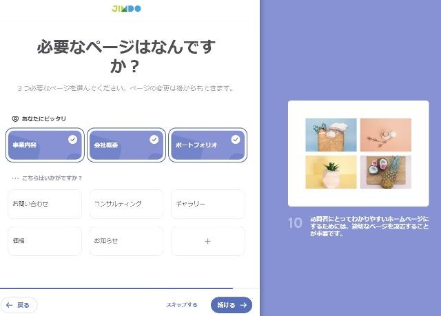 ホームページ作成サービス Jimdo 必要なページを選ぶ