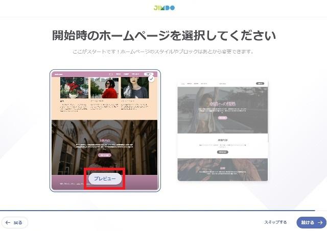 ホームページ作成サービス Jimdo 提案されたサイトを確認する