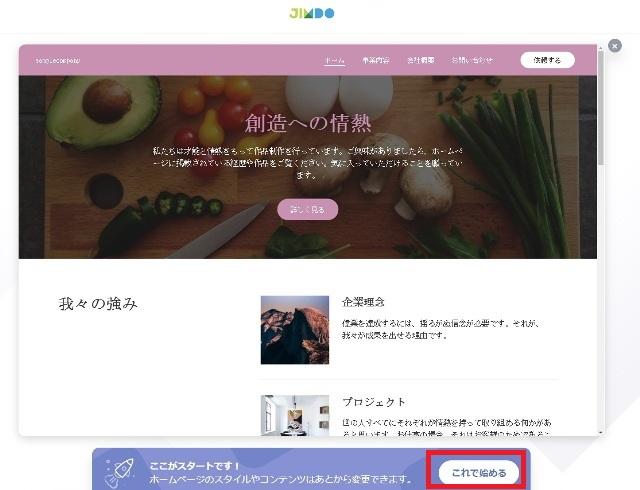 ホームページ作成サービス Jimdo 提案されたサイトを選択する
