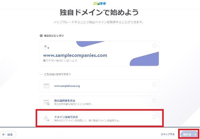 ホームページ作成サービス Jimdo ドメインを選択する