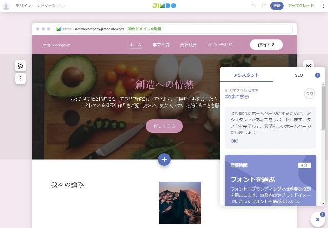 ホームページ作成サービス Jimdo サイトが完成